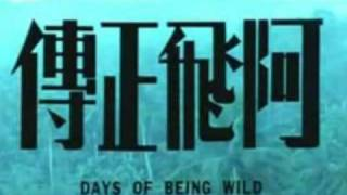 Days of Being Wild - Jungle Drums (阿飛正傳)