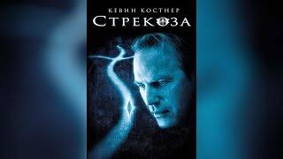 видео Кевин Костнер - все фильмы смотреть онлайн бесплатно в HD качестве