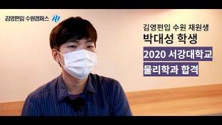 편입 학원 추천ㅣ[김영편입 수원 합격생 인터뷰] 202…