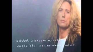 Whitesnake - All I Want Is You - Превод