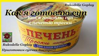Как я готовлю суп с печенью трески натуральная? Что быстро приготовить из еды?