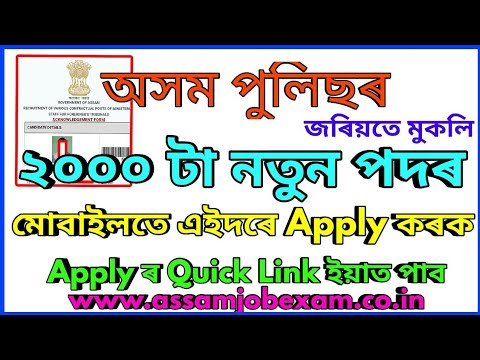 Assam Police 2000 Post Apply in Your Mobile Now || Step By Step || Foreigners Tribunal Assam
