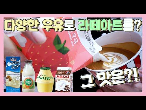 단지우유,딸기우유,초코우유,아몬드브리즈 언스위트,두유로 라떼아트 만들기! 커피 맛 비교!