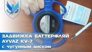 ⛲️???? Задвижка Баттерфляй Ayvaz KV-7 с чугунным диском ???? видео обзор затвор дисковый Баттерфляй