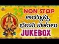 Nonstop 25 Ayyappa Bajana Patalu | Ayyappa Bhajana Songs Telugu | Ayyappa Devotional Songs Telugu