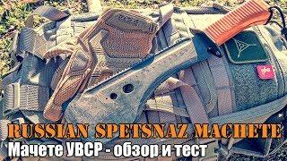 Мачете русского спецназа / УВСР (Обзор+Тест)