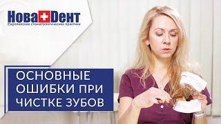 🤓 Видео — урок стоматолога о том, как правильно чистить зубы. Как правильно чистить зубы видео. 12+