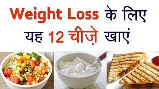 Best Weight loss Recipes in Hindi for better health
