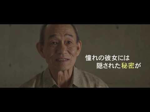 主演は淡路島出身の俳優・笹野高史さん。 相手役は女優・松原智恵子さん。 笹野さんの50年前の役を息子で俳優のささの堅太くん。 松原さん...