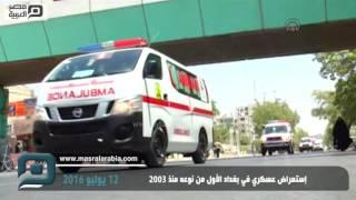 مصر العربية | إستعراض عسكري في بغداد الأول من نوعه منذ 2003