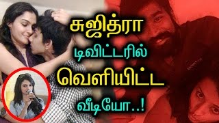 Suchi Leaks Twitter Videos Full Story Reporting in Tamil #SuchiLeaks