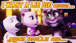 I Want A Lie A Die Maima Azhaga Vaippa Mai / Animated Gana Song / Kalavum Katru Mara