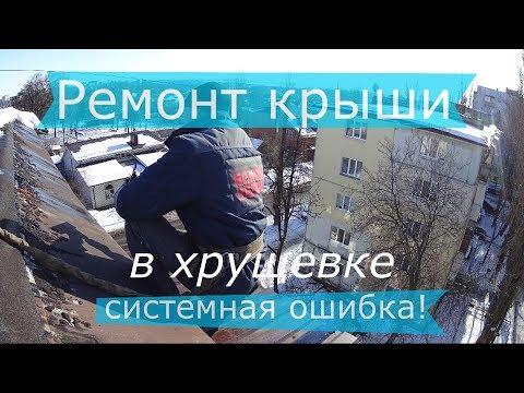 Гарантийный ремонт крыши на хрущевском балконе