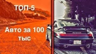 Топ 5 авто за 100 тыс рублей!