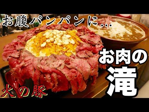 【大食い】お肉のナイアガラ 火の豚【デカ盛り】