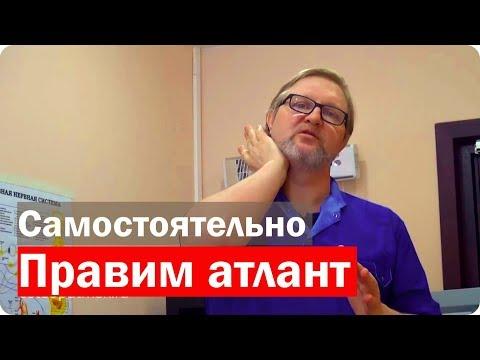 Как поправить шейные позвонки самостоятельно видео