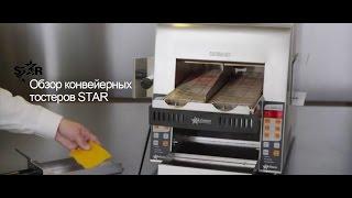 Конвейерные тостеры Star Holman обзор