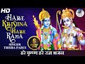 Download HARE KRISHNA MANTRA :- HARE KRISHNA HARE RAMA - POPULAR KRISHNA BHAJANS | BEAUTIFUL SONGS MP3 song and Music Video