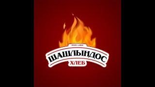 ХЛЕБ — «ШАШЛЫНДОС» (Official Audio)