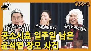 [피하지방법원] #36-1 공소시효 일주일 남은 윤석열…