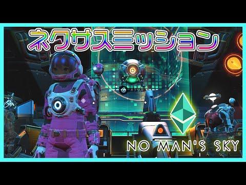 【No Man's Sky】参加型!ネクサスミッションをクリアしたい!!【にじさんじ/桜凛月】