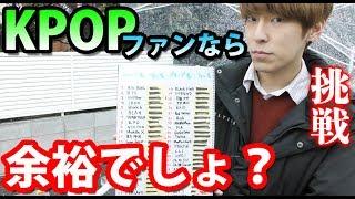 【地獄】K-POPファンクラブ名50個言って貰えるまで帰れまてん! thumbnail