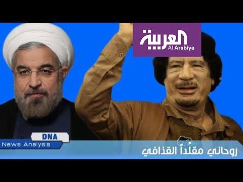 DNA | روحاني مقلدا القذافي