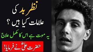 Nazar e Bad ki Pehchan or Eska Illaj | Hazart Ali (R.A) Ka Farman | Hazart Ali Saying