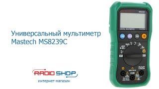 Мультиметр универсальный автомат MS8239C