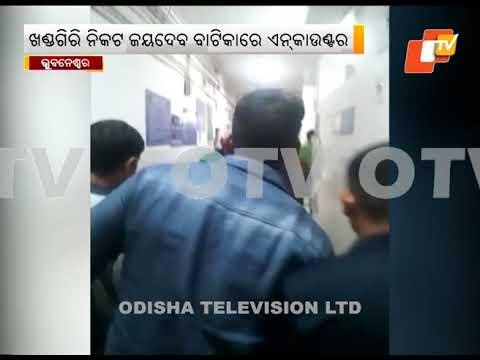 Dreaded Criminal nabbed in Police Encounter in Khandagiri | Odisha News Update - OTV