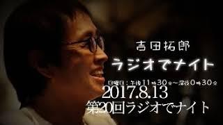 2017年8月13日 第20回吉田拓郎ラジオでナイト(楽曲音源はUPできません)...