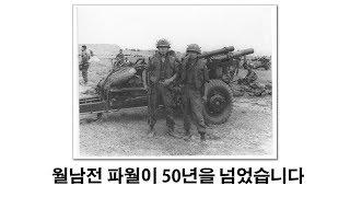 월남전 참전용사 VIETVET 전우들의 미팅