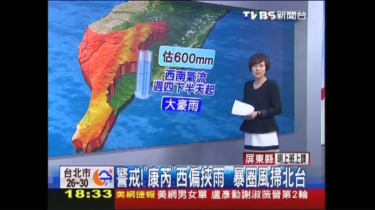 Download 康芮颱風/警戒!「康芮」西偏挾雨 暴圈風掃北台