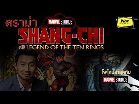 ดราม่า Marvel ' Shang Chi '  / ' คีอานู รีฟ ' กับอีก 1 ตัวละครมาร์เวล [ Viewfinder : Phase 4 ]