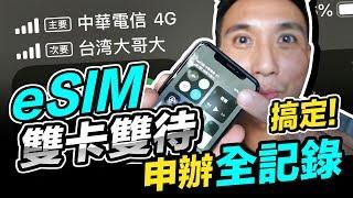 搞定了!eSIM申裝全記錄 iPhone XS 雙卡雙待實際測試安裝完成 Goolge pixel 3也支援 eSIM哦「Men's Game玩物誌」