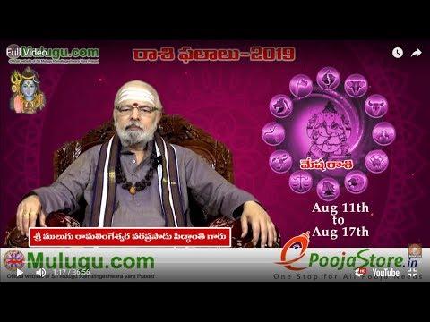 Weekly Rasi Phalalu August 11th - August 17th  2019