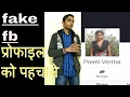 fake girl profile on facebook || How to catch fake girl profile on fb || Get detail by one photo
