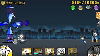 Battle Cats Japan 6.10 New Collaboration Stage 8