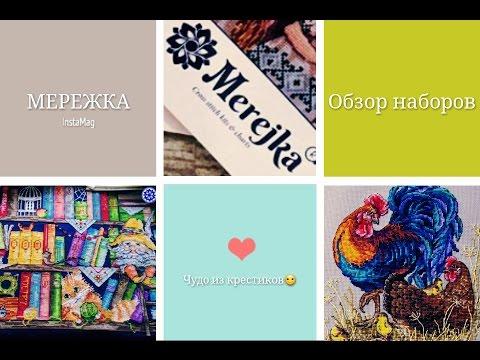 МЕРЕЖКА - Обзор наборов: Петух и курица + Книжная полка😍