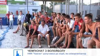В Івано-Франківську стартує фінал Чемпіонату України з пляжного волейболу