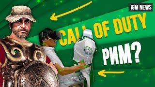 Call of Duty: РИМ и VR Порно Фестиваль - IGM NEWS