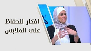 سميرة الكيلاني - افكار للحفاظ على الملابس