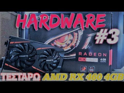 HARDWARE #3 : ΤΕΣΤΑΡΩ ΤΗΝ RADEON RX460 4GB