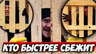 КТО ПЕРВЫЙ СБЕЖИТ из деревянной ТЮРЬМЫ
