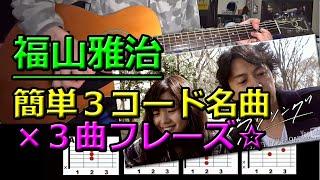 福山雅治主演 新 月9ドラマ『ラヴソング』(2016年4月11日~)のテレビ...