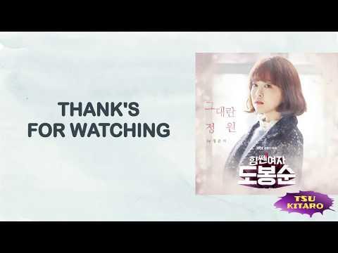 Jeong Eun Ji - You Are My Garden Lyrics (easy lyrics)