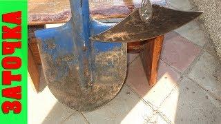 ЗАТОЧКА садового инструмента Тяпки Лопаты Топора