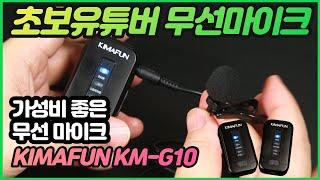 유튜브 무선마이크 키마펀 2.4G 가성비 무선마이크 |…