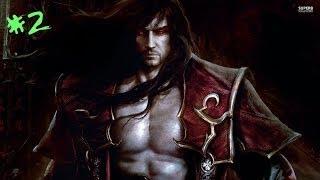 Прохождение Castlevania - Lords of Shadow 2 --- Часть 2: Пробуждение Дракулы