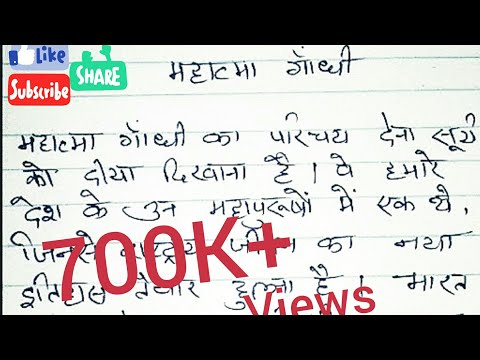 Hindi Essay On Mahatma Gandhi    Hindi Essay On Mahatma Gandhi    Nibandhnd  Octobergandhi Jayanti